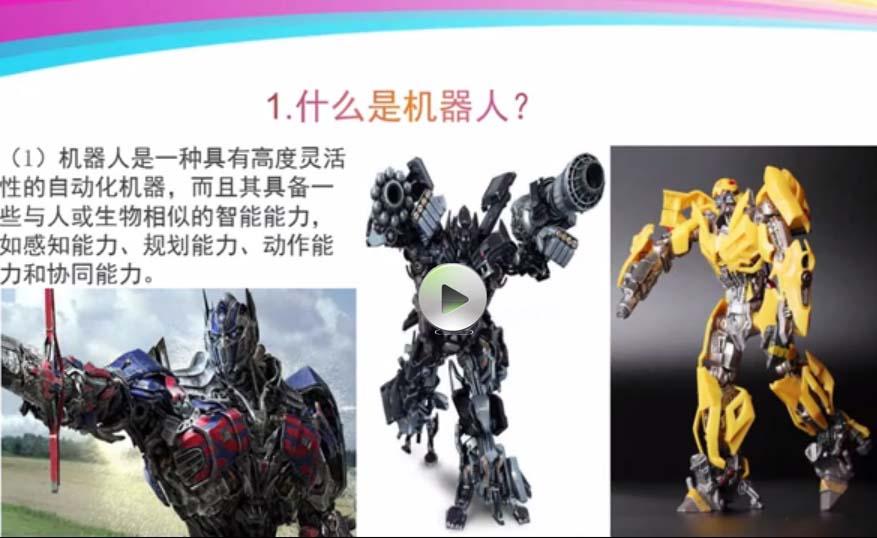 【智人时代】机器人试听课(3)